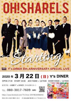 2020/03/22(Sun)@小田原Y's DINER