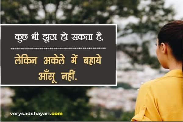 कुछ भी झूठा हो सकता है - 2 Line Shayari