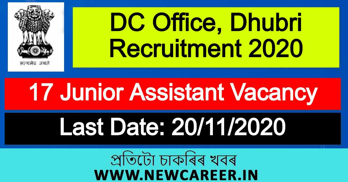 DC Office, Dhubri Recruitment 2020 : Apply For 17 Junior Assistant Vacancy