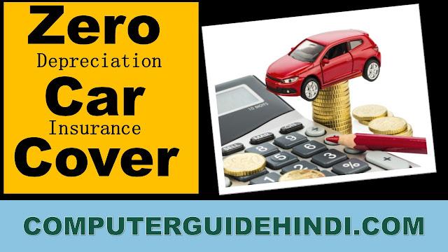 शून्य मूल्यह्रास कार बीमा कवर क्या है? [What is zero depreciation car insurance cover? in Hindi]