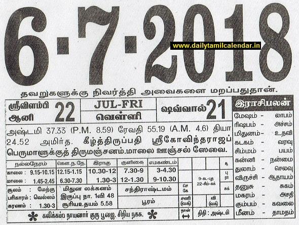 Tamil Daily Calendar.Tamil Daily Calendar 2015 Pdf