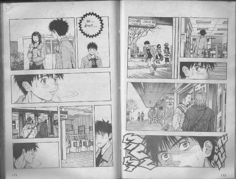 I's - หน้า 86