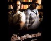Thupparivaalan 2017 Tamil Movie Watch Online