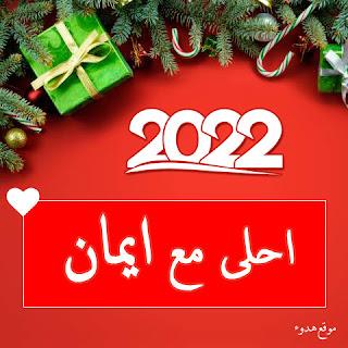 صور 2022 احلى مع ايمان