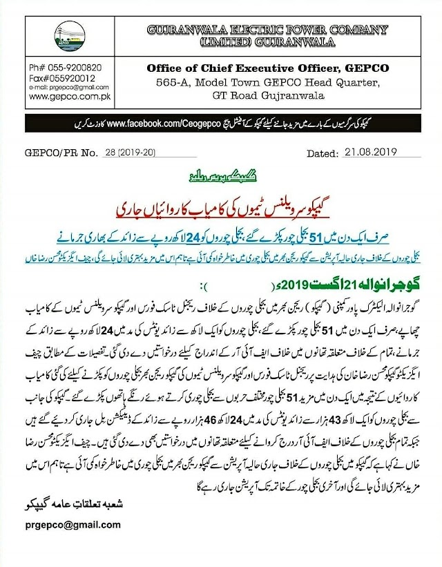 ACTION TAKEN BY GEPCO AGAINST ELECTRICITY THIEVES