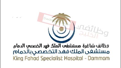 وظائف شاغرة مستشفى الملك فهد الخصصي الدمام