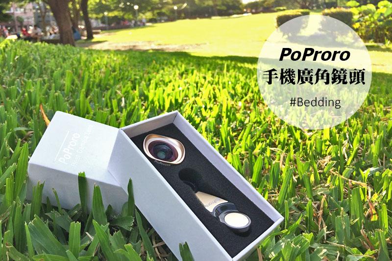 Beeding PoProro 4K 手機廣角鏡頭