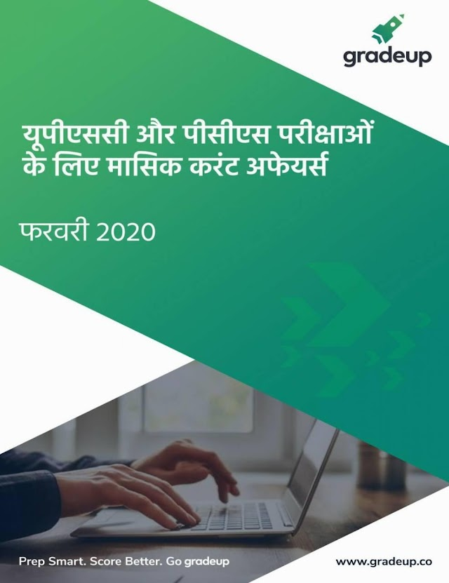 ग्रेडअप मासिक कर्रेंट अफेयर्स (फरवरी 2020) : यूपीएससी परीक्षा हेतु हिंदी पीडीऍफ़ पुस्तक | Gradeup Monthly Current Affairs (February 2020) : For UPSC Exam Hindi PDF Book