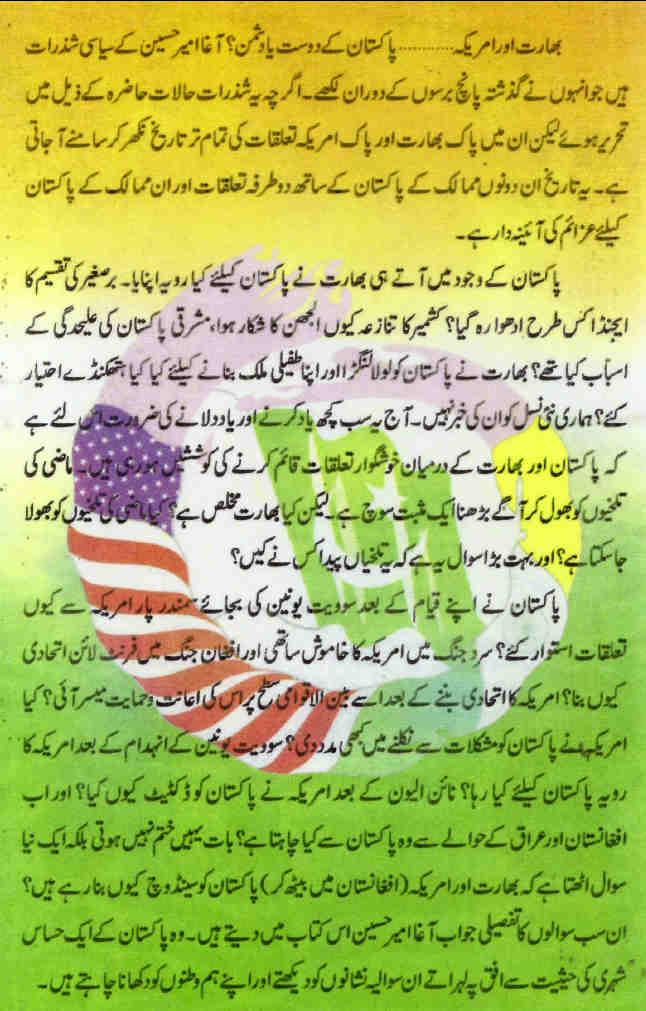 Pakistan Ke Dost ya Dushman by Aagha Amir Hussain