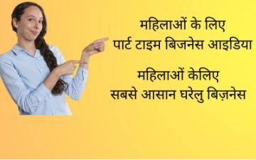 महिलाओं के लिए पार्ट टाइम बिजनेस आइडिया  Part Time Business Ideas for Women In Hindi
