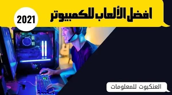 pc games 2021 , Computer games,العاب مجانا