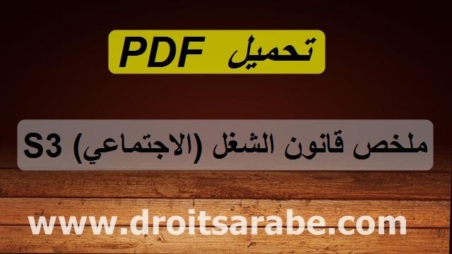 تحميل PDF : ملخص قانون الشغل ( القانون الاجتماعي ) السداسي الثالت S3
