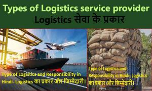 Types of Logistics service provider | Logistics Basics in Hindi