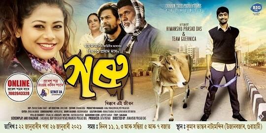 Goru Assamese film best in this year