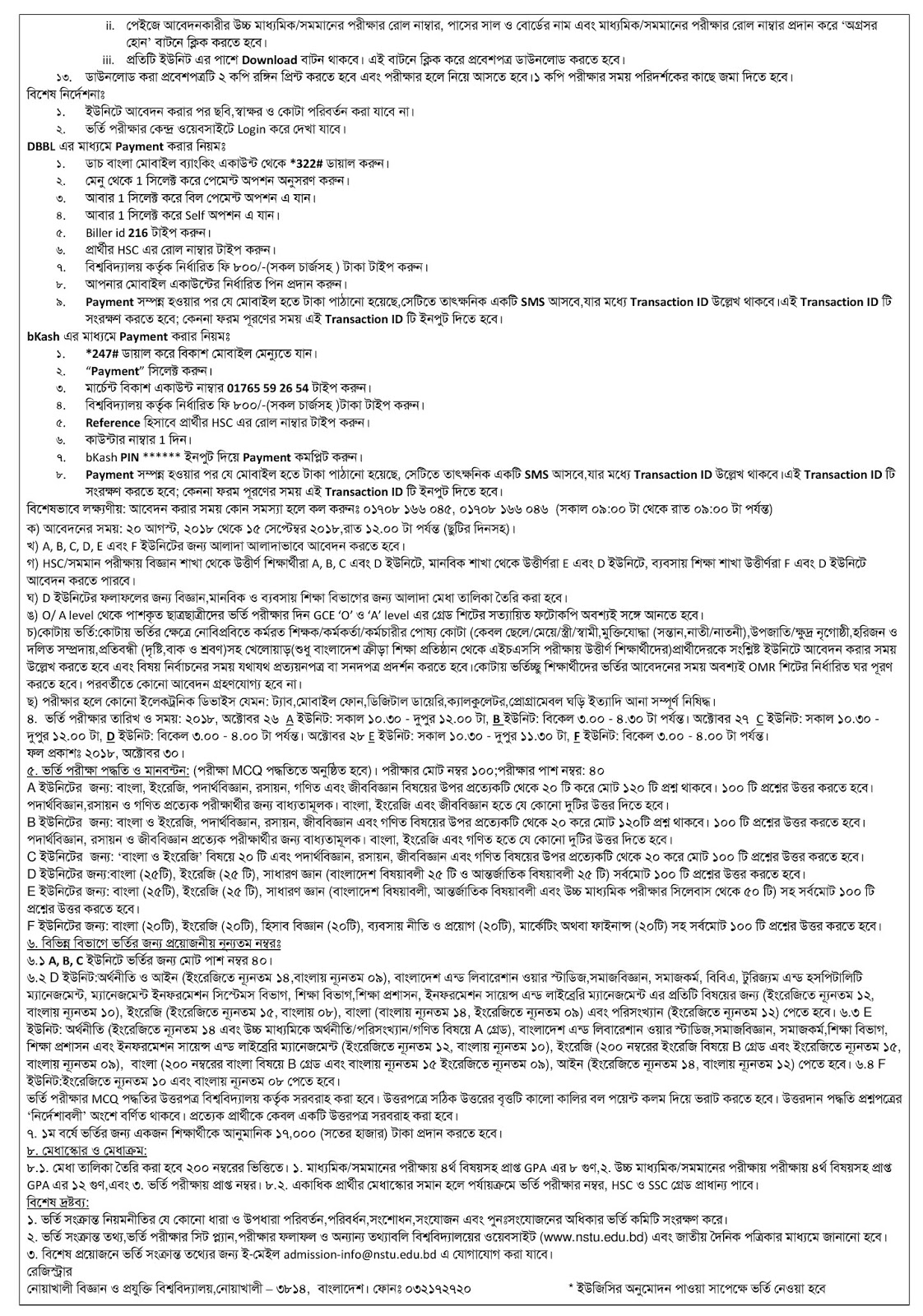 (NSTU) Noakhali Science and Technology University Admission Exam Test Apply Notice Circular 2018-19