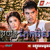 CH7_Thai Drama_Nak Broyuth Pnek Beysach [74End]