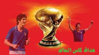كاس العالم,كأس العالم,العالم,هدافي كاس العالم,هدافي كاس العالم بالترتيب,اهداف روجيه ميلا في كاس العالم,كأس العالم 2018,أهداف كأس العالم,كاس العالم 90,نهائى كاس العالم 1970,أفضل أهداف كأس العالم,كاس العالم 2026,كاس العالم 2018,الكاميرون في كاس العالم,قائمة هدافي كأس العالم لكرة القدم,أهداف,جميع مباريات وأهداف كـأس العالم 1978 م في الأرجنتين,كأس العالم 1983,أهداف مونديال 1982 م كاملا بتعليق عربي,أهداف كلاسيكية,كأس العالم 1990,اهداف,أهداف كأس العالم 2002 من دور ال16 للنهائي hd تعليق عربي