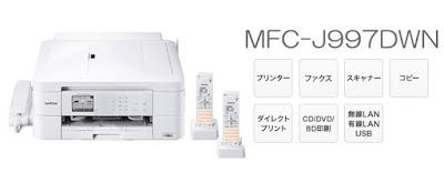 Brother MFC-J997DWN完全ドライバーのダウンロード