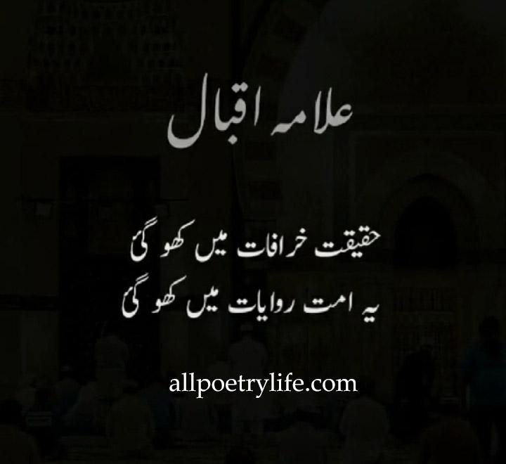 allama iqbal famous poetry in urdu, allama iqbal famous poetry, famous quotes of allama iqbal, allama iqbal most famous poetry, famous allama iqbal poetry in urdu, allama iqbal poetry,sad poetry, sad shayari, sad quotes urdu, sad poetry in urdu, heart touching shayari, sad shayari image, sad shayari urdu, zindagi sad shayari, poetry in urdu 2 lines, sad shayari status, sad shayari photo, allama iqbal poetry, iqbal shayari, allama iqbal ki shayari, iqbal day poetry, allama iqbal in urdu, allama iqbal poetry in urdu for students, allama iqbal quotes in urdu,