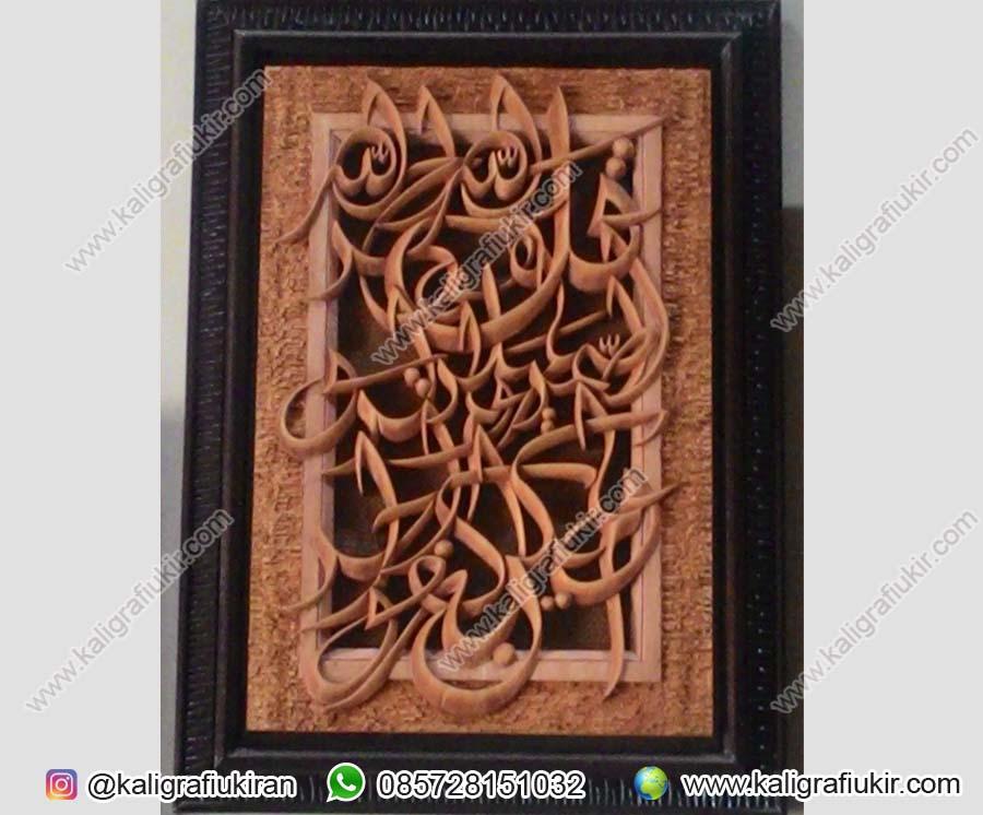 Desain Kaligrafi Surat Al Ikhlas Ukiran Kaligrafi Ukiran
