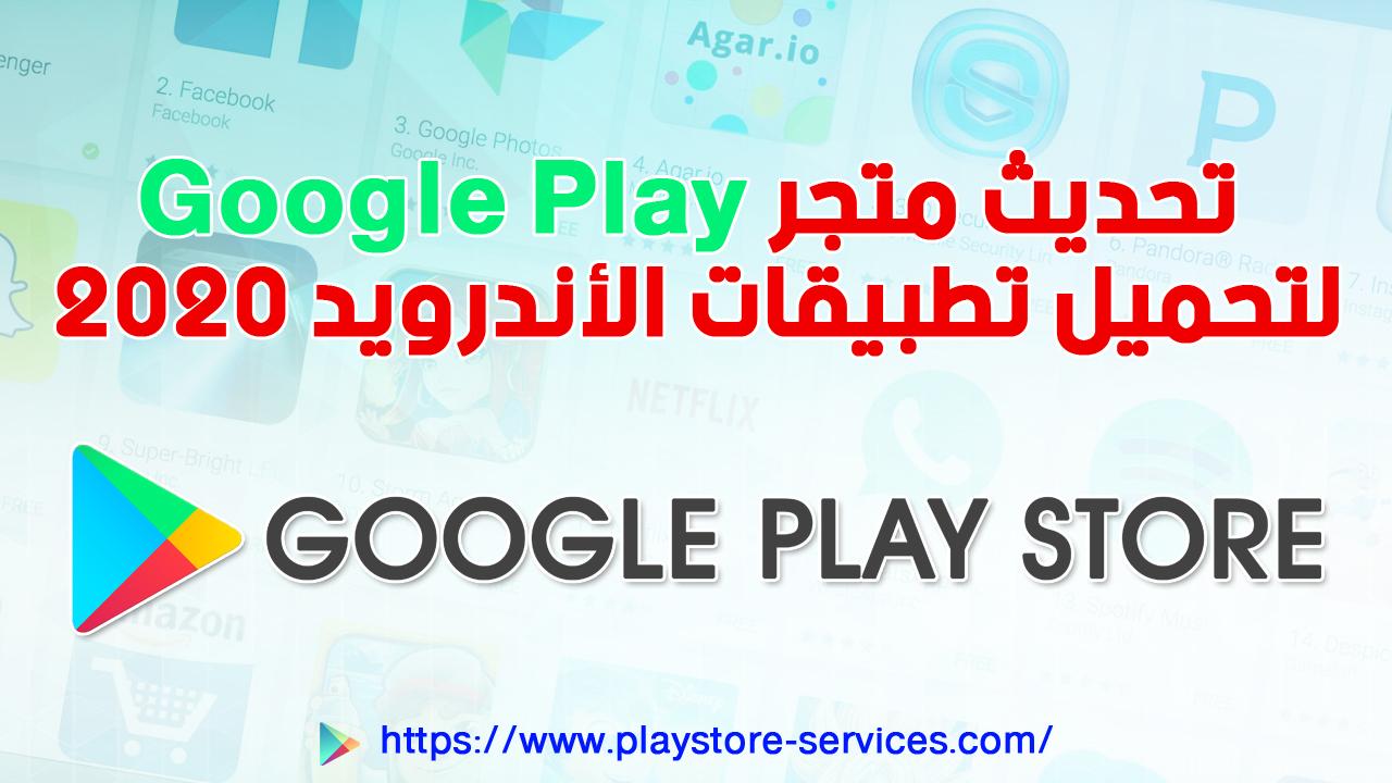 متجر جوجل بلاي 2020