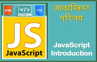 Introduction to JavaScript Hindi Video
