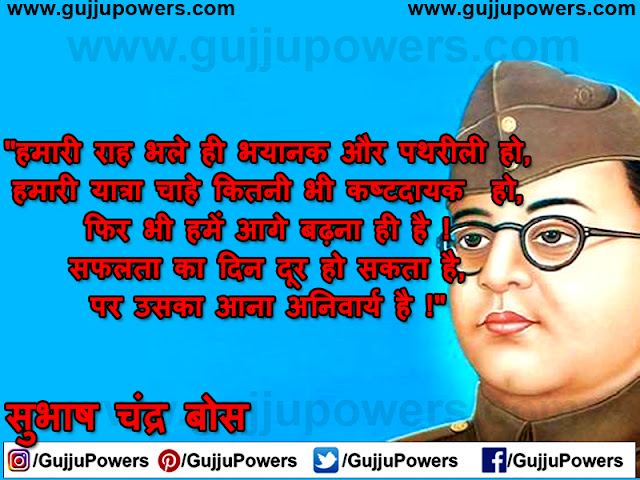 dialogue of subhash chandra bose in hindi