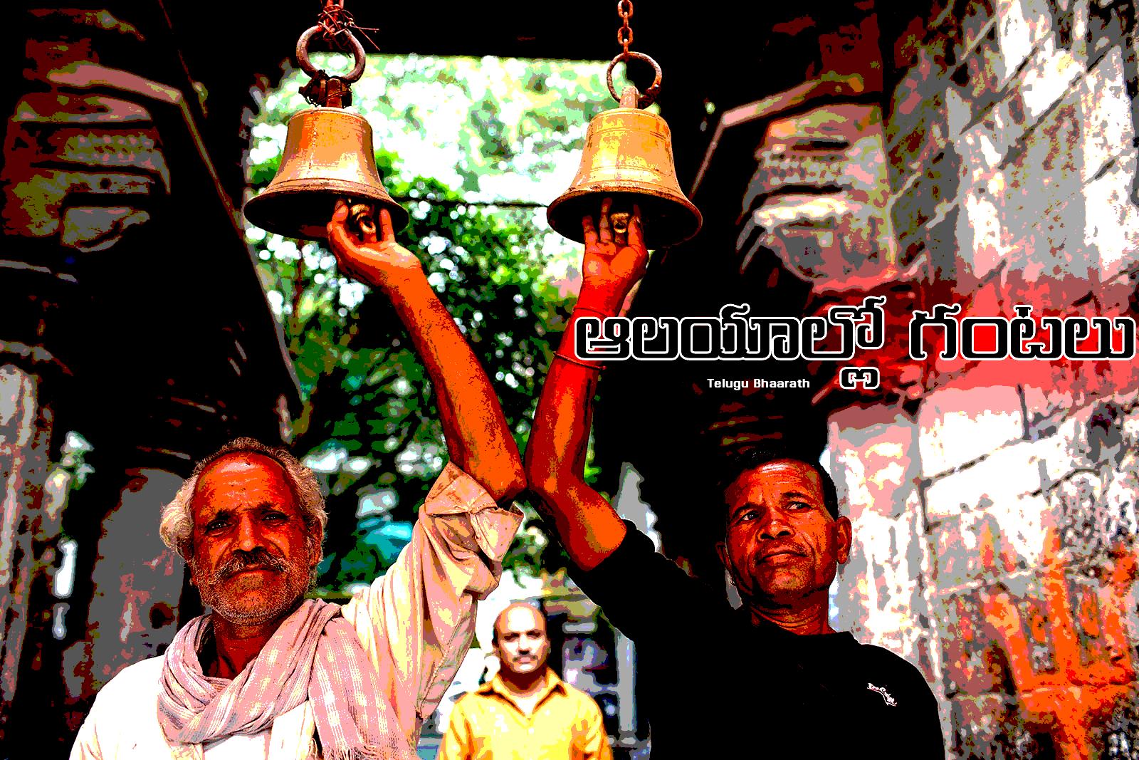 టెంపుల్ బేల్ల్స్ ఆలయం లో గంటలు - temple bells