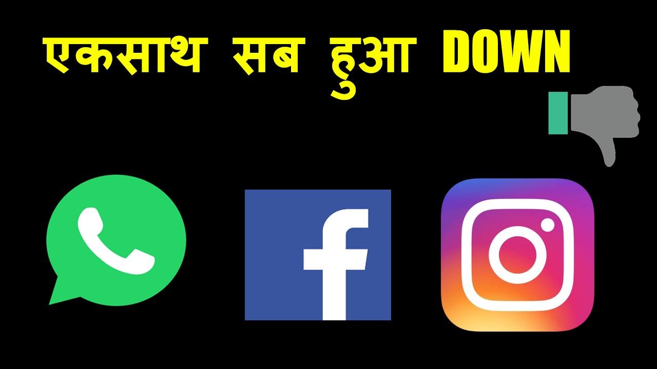 Whatsapp down | facebook down | Tweeter Down latest news