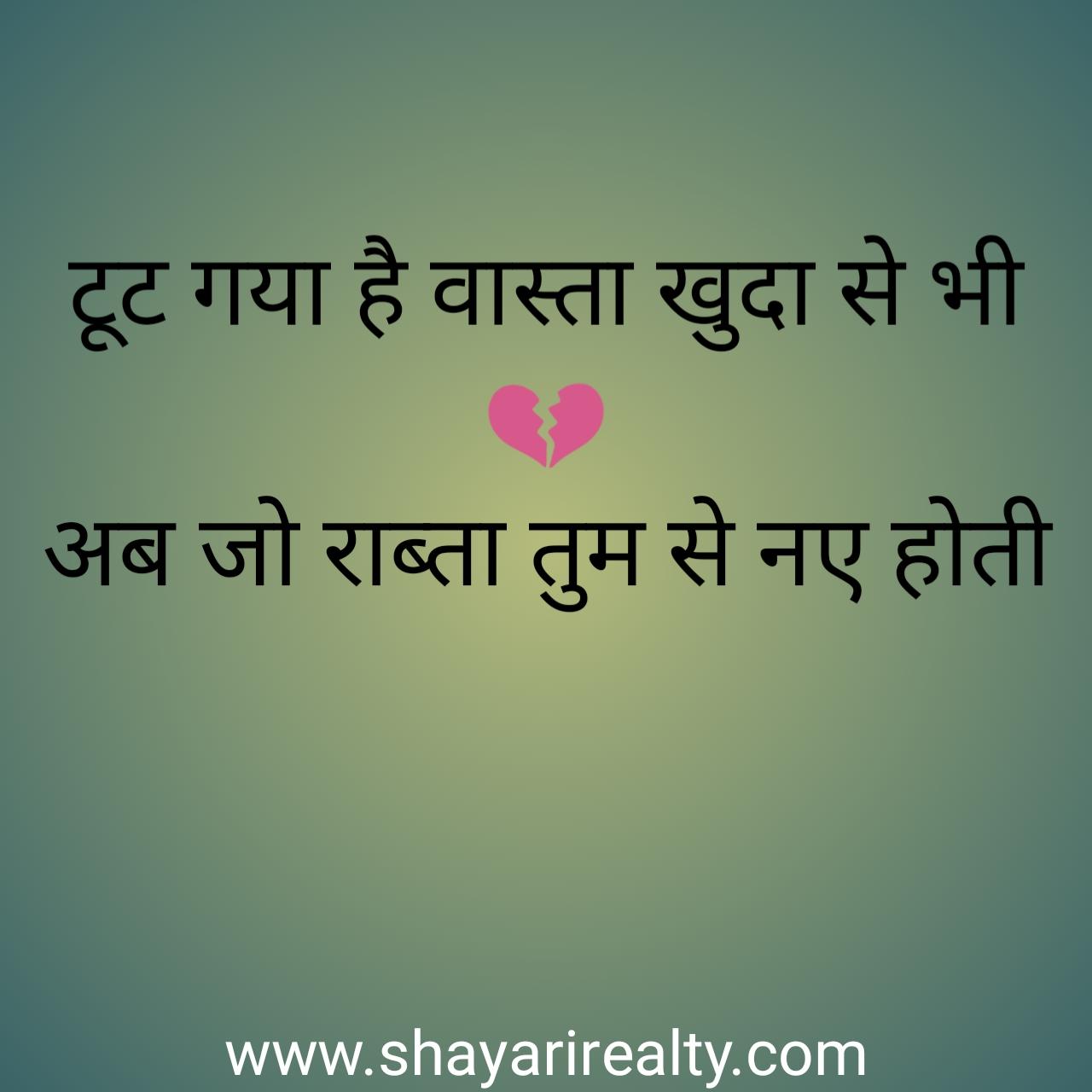 Sad shayari, sad shayari in Hindi, shayari,
