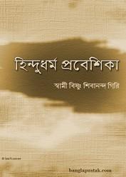 হিন্দুধর্ম প্রবেশিকা - স্বামী বিষ্ণু শিবানন্দ গিরি