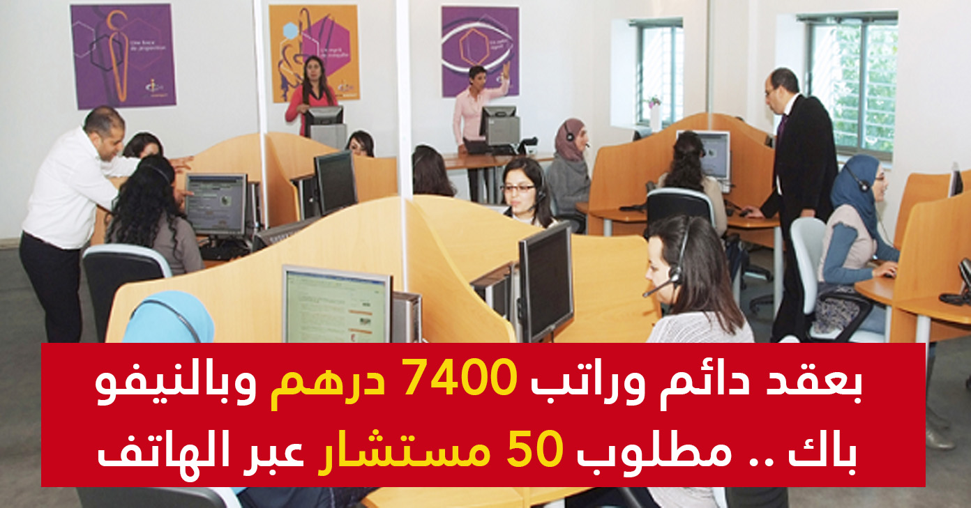 بعقد دائم وراتب 7400 درهم وبالنيفو باك .. مطلوب 50 مستشار عبر الهاتف بالدار البيضاء
