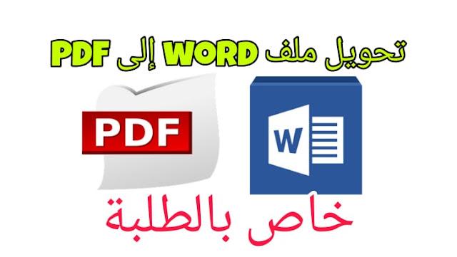 كيفية تحويل ملف Word إلى ملف بصيغة PDF و كيفية دمج عدد من الملفات بصيغة PDF في ملف واحد