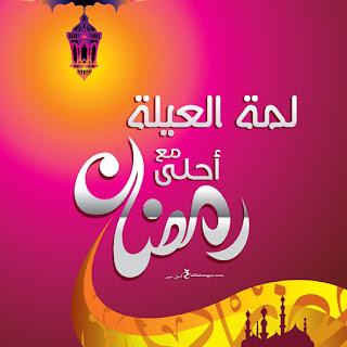 رمضان احلى مع لمة العيلة