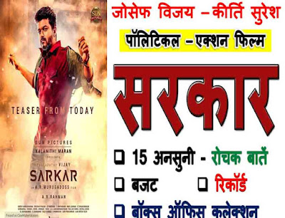 Sarkar Movie Trivia in hindi