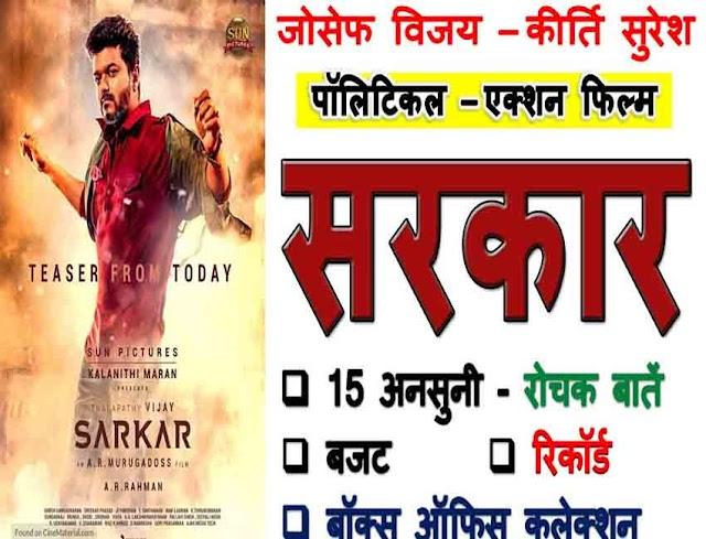 Sarkar Movie Unknown Facts In Hindi: सरकार फिल्म से जुड़ी 15 अनसुनी और रोचक बातें
