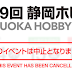 2020s Shizuoka Hobby Show Cancelled due to Coronavirus