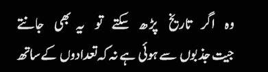 Best Urdu Poetry Collection