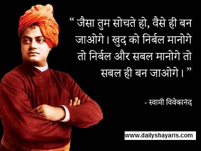 Swami-vivekananda-quotes-Hindi-English-2020-collection
