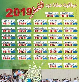موعد وتوقيت صلاة عيد الفطر المبارك في جميع محافظات جمهورية مصر العربية