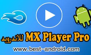 تحميل برنامج ام اكس بلاير برو MX Player Pro APK المدفوع النسخة الاصلية والكاملة اخر إصدار للأندرويد برابط تحميل مباشر من ميديا فاير مجاناً 2020