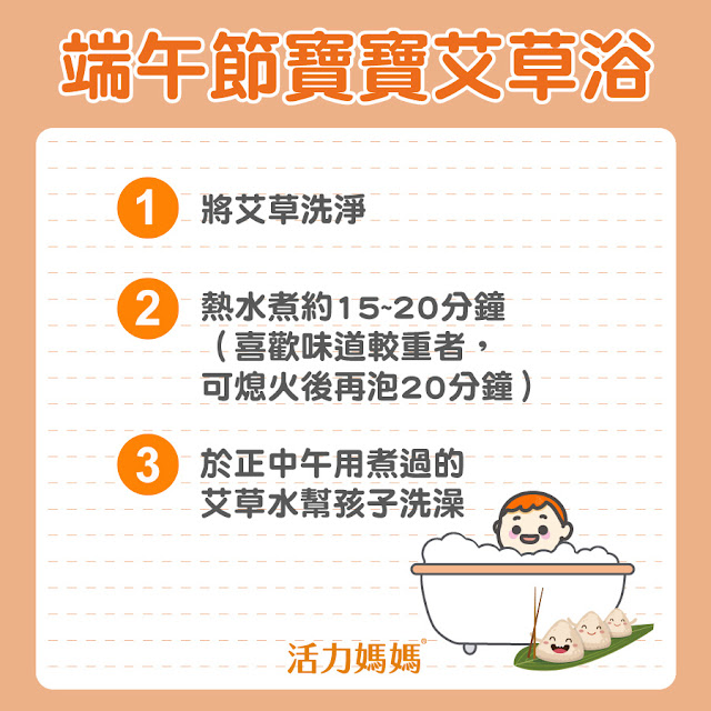 端午節寶寶洗艾草浴方法