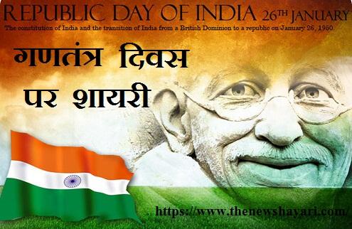 Republic Day Shayari in Hindi || गणतंत्र दिवस की हार्दिक शुभकामनाएं