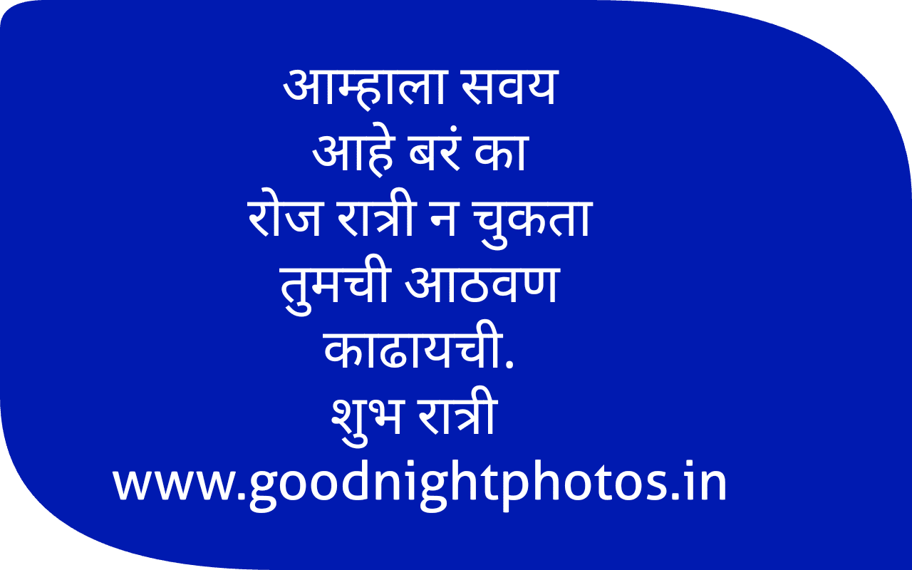 Good Night Images in Marathi Love