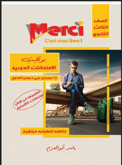 تحميل بوكليت كتاب ميرسي Merci فى اللغة الفرنسية pdf للصف الثالث الثانوي 2021