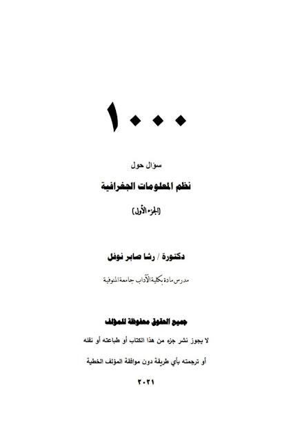 ١٠٠٠ سؤال حول نظم المعلومات الجغرافية - د. رشا صابر نوفل