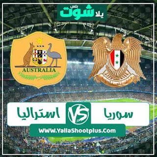 مباراة سوريا واستراليا