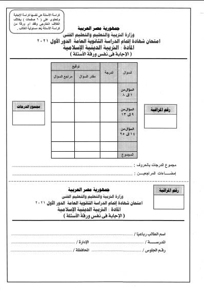 تحميل امتحان التربية الدينية والاجابات للصف الثالث الثانوي 2021 pdf
