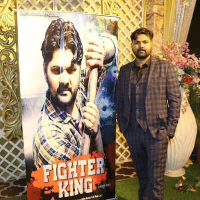 Samar Singh Fighter King New Bhojpuri Movie