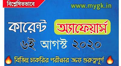 কারেন্ট অ্যাফেয়ার্স ০৬ আগস্ট ২০২০ - Current Affairs In Bengali : 06 August 2020